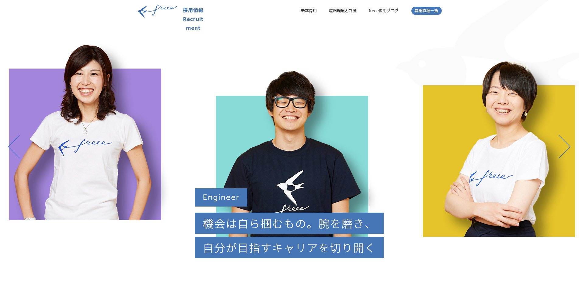 freee株式会社