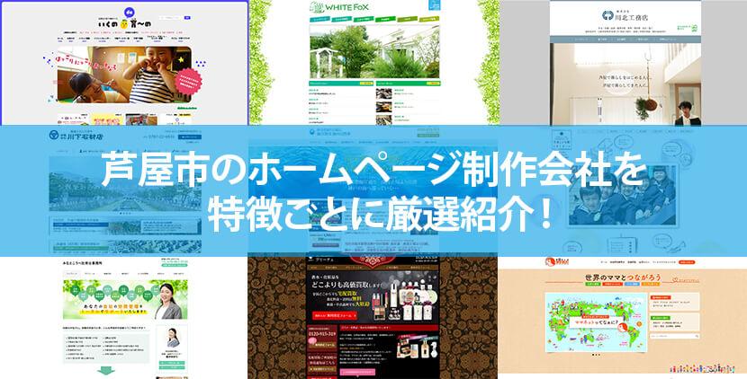 【2020年版】芦屋市のホームページ制作会社3社を特徴ごとに厳選紹介!