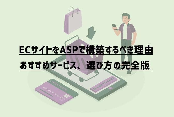 【2021年最新】ECサイトをASPで構築するべき理由、おすすめサービス、選び方の完全版