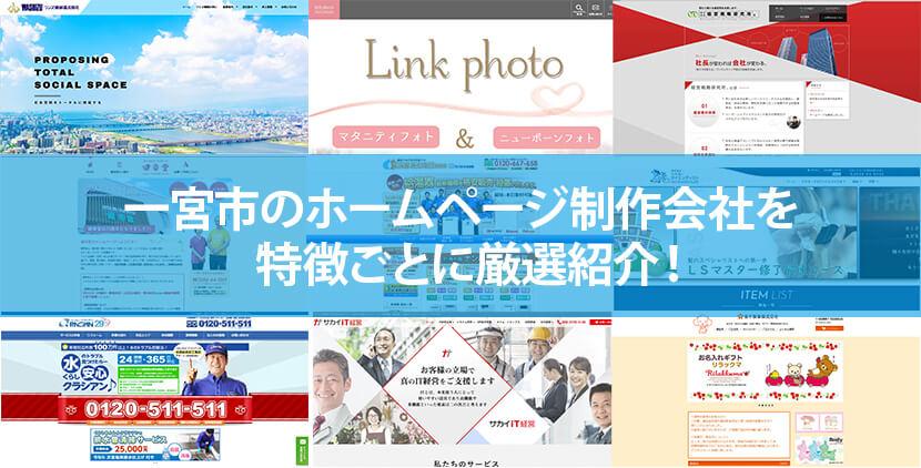 【2020年版】一宮市のホームページ制作会社10社を特徴ごとに厳選紹介!