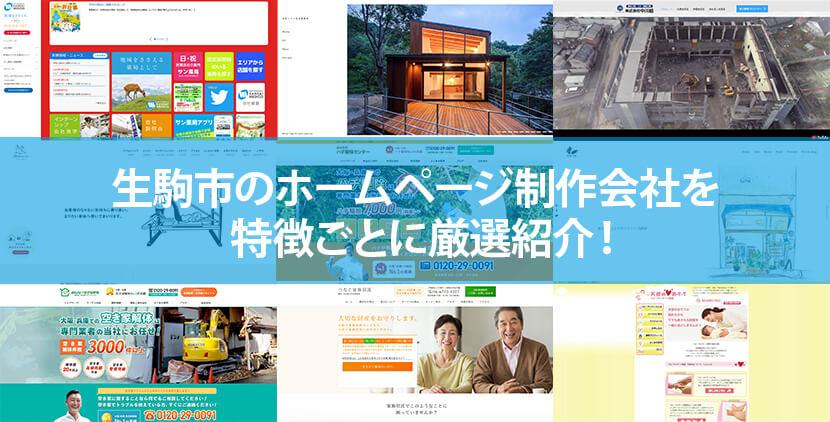 【2020年版】生駒市のホームページ制作会社6社を特徴ごとに厳選紹介!