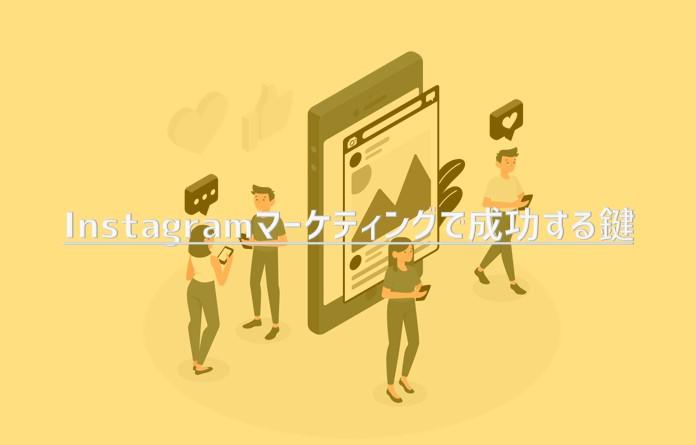 【2020年】Instagramマーケティングで成功する鍵
