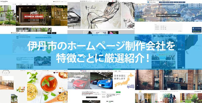 【2020年版】伊丹市のホームページ制作会社5社を特徴ごとに厳選紹介!
