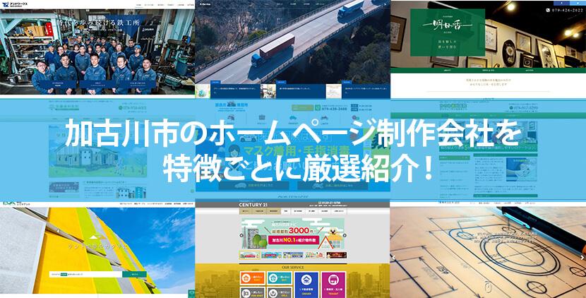 【2020年版】加古川市のホームページ制作会社5社を特徴ごとに厳選紹介!