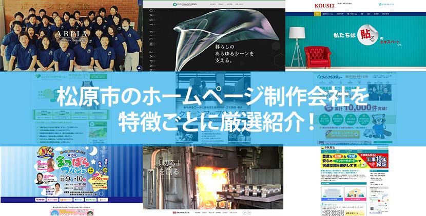 【2020年版】松原市のホームページ制作会社3社を特徴ごとに厳選紹介!
