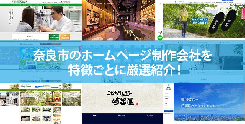 【2020年版】奈良市のホームページ制作会社5社を特徴ごとに厳選紹介!