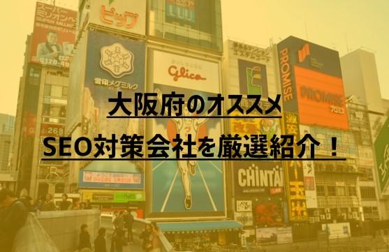 【2020年度版】大阪府のオススメSEO対策会社9社を厳選紹介!