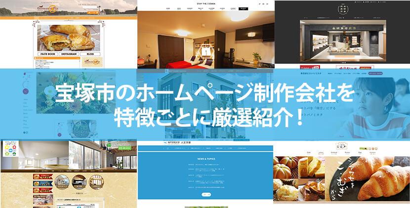 【2020年版】宝塚市のホームページ制作会社5社を特徴ごとに厳選紹介!