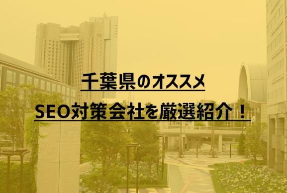 【2021年度版】千葉県のオススメSEO対策会社9社を厳選紹介!