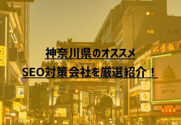 【2021年度版】神奈川県のオススメSEO対策会社8社を厳選紹介!
