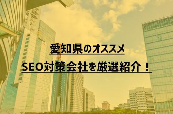【2021年度版】愛知県のオススメSEO対策会社9社を厳選紹介!