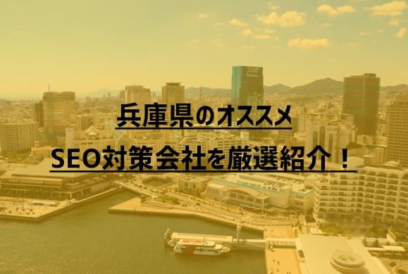 【2021年度版】兵庫県のオススメSEO対策会社7社を厳選紹介!
