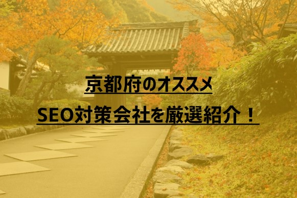 【2021年度版】京都府のオススメSEO対策会社8社を厳選紹介!