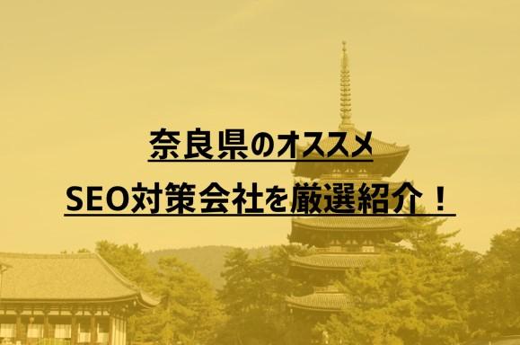 【2021年度版】奈良県のオススメSEO対策会社7社を厳選紹介!