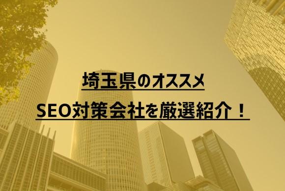 【2021年度版】埼玉県のオススメSEO対策会社10社を厳選紹介!