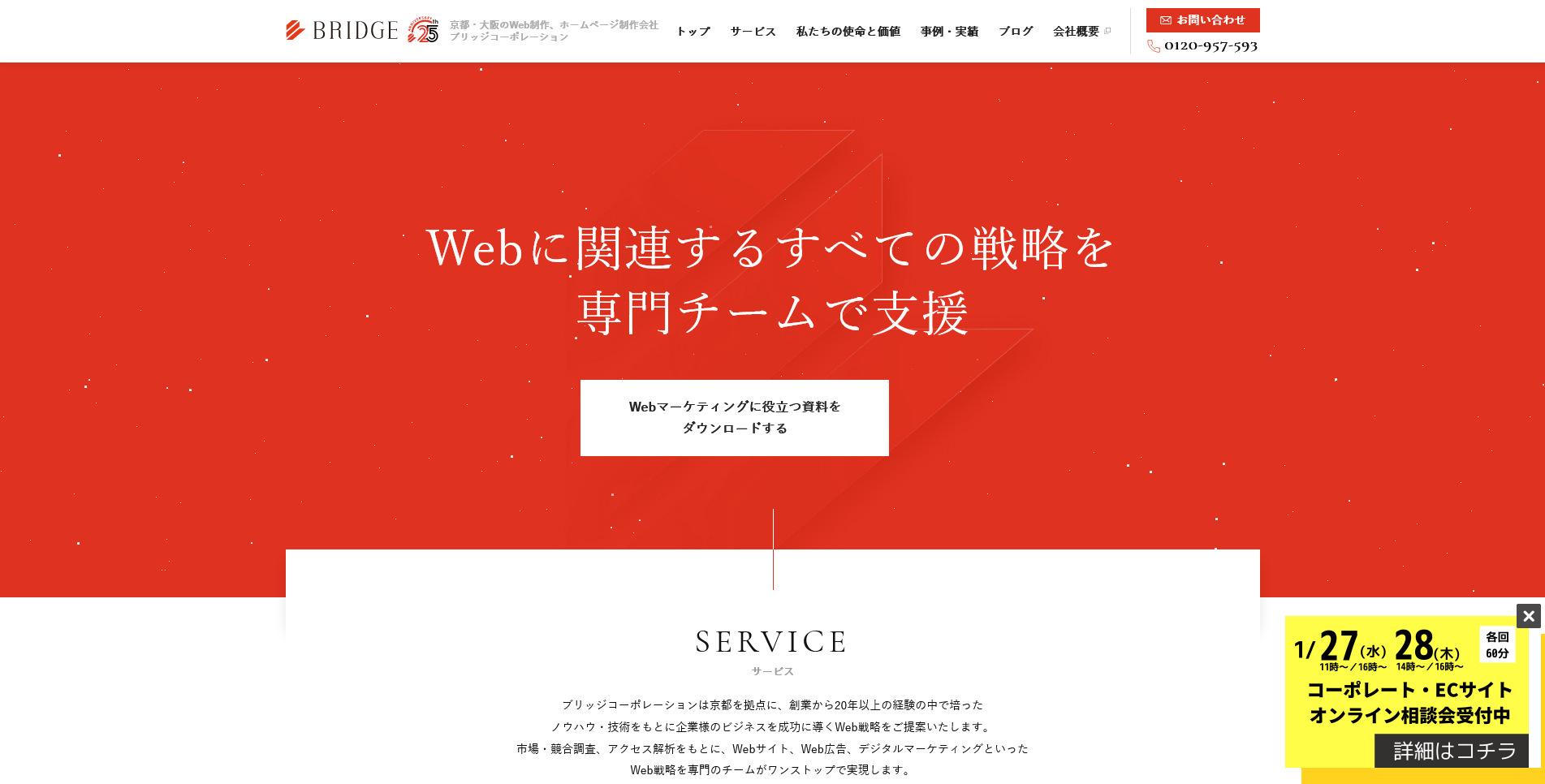 株式会社ブリッジコーポレーションインタビュー取材!